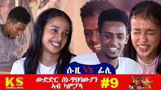 MislnaTalent ''ውድድር ስነ-ጥበባውያ ኣብ ካምፓላ'' 9 Eritrean Artists Competition #KampalaShow 2020