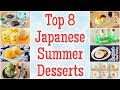 8 Japanese Summer Treats | Homemade Desserts: Water Cake, Honey Lemon Slices, and more | OCHIKERON