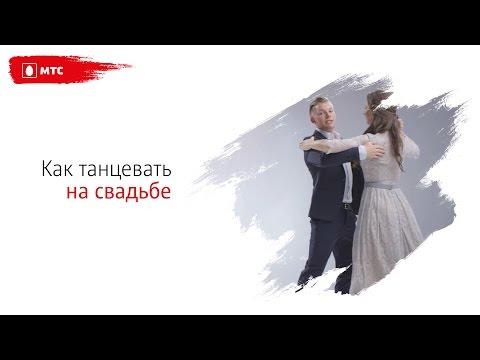 МТС | ТАНЦЫ | Как танцевать на свадьбе