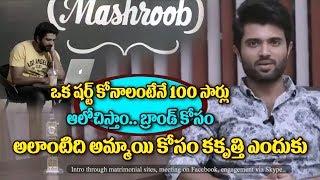 ఒక షర్ట్ కొనాలంటేనే 100 సార్లు ఆలోచించే మనం అమ్మాయిల కోసం ఎందుకు ఇంత కకృత్తి | VIjay Devarakonda Ad