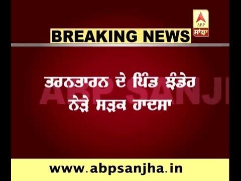 Accident near Tarntaran 2 died 7 injured