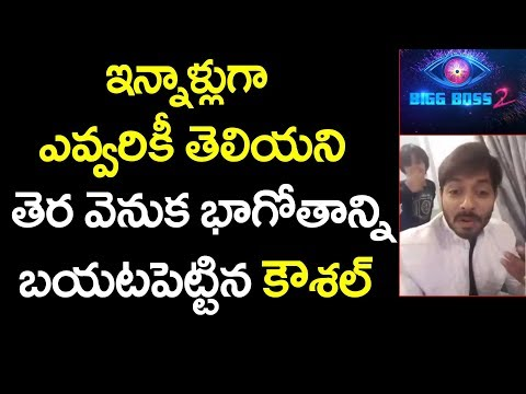 Bigg Boss Telugu Kaushal Live Chat | Kaushal Manda Gets Doctorate | Kaushal Manda | Myra Media