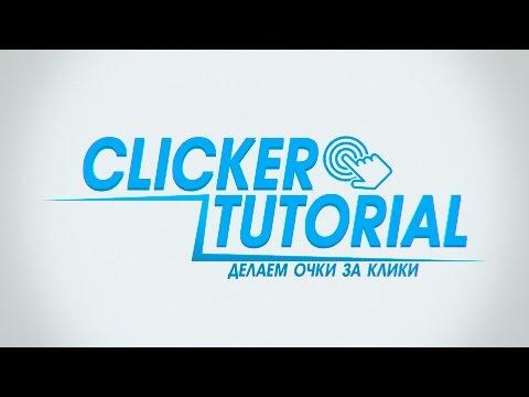 [UNITY 5] Как сделать кликер новичку? [#1] - Получение очков за клики.