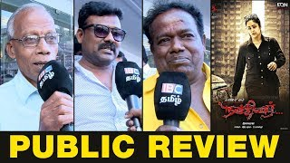 Nachiyar Movie Public Review | Jyothika | G V Prakash | Director Bala