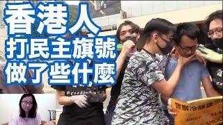 【中文字幕】香港人,打著民主的旗號,做了些什麼?|陳怡 ChanYee