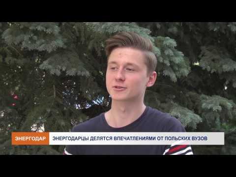Студенты, которые учатся в Польше, поделились впечатлениями о первом курсе