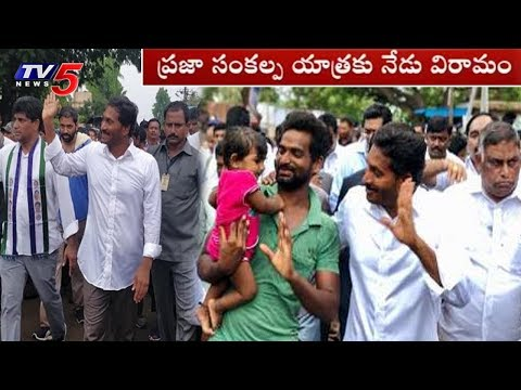 Break To YS Jagan Padayatra | Jagan to Attend CBI Court | TV5 News
