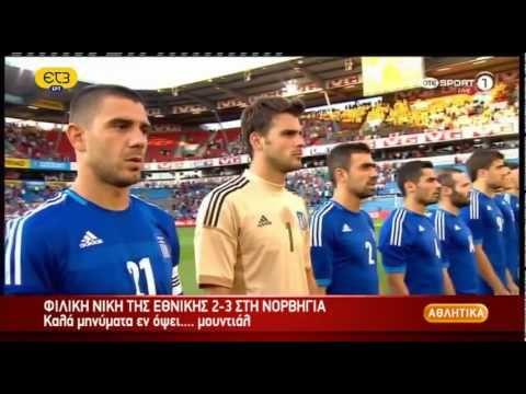 Norway vs Greece 2-3 highlights all goals(mitroglou,torosidis,papadopoulos 15.08.2012