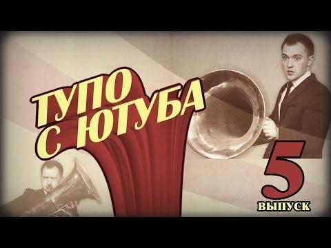 Дима Туба - Тупо с ютуба (Выпуск 5)