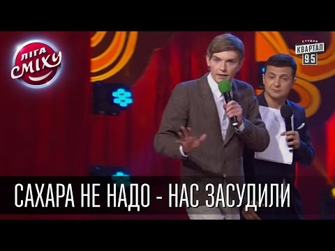 Лига Смеха  | Сахара не надо - Нас засудили | первая 1\4 финала Днепропетровск | 30.05.2015 | юмор