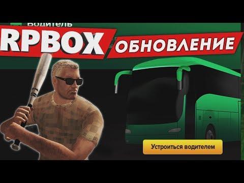 ОБНОВЛЕНИЕ: Работа водителя на РП БОКС+УГАР | #75 RP BOX🔞