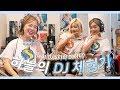 일일 디제이 체험 해봤어요!! with DJ SODA!!! 춤도 배웠어용ㅋㅋㅋㅋㅋㅋ l 오늘의하늘 Haneul thumbnail
