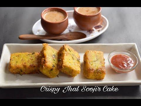 Crispy Jhal Soojir Barfi | Rava Namkeen Cake | Namkeen Semolina Cake | Indian Snacks Recipe #367