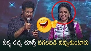 Veenlakishore And Anchor Suma Funny Moments at  Geetha Govindam Blockbuster celebrations