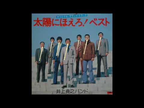Taiyou ni Hoero - Bad Flute Cover