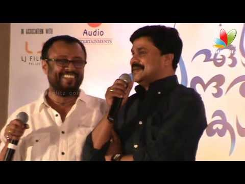 Lal Jose  Praise About Dileep I Ezhu Sundara RathrikalMovie Audio Launch |  Rima Kallingal