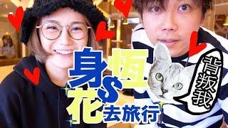 【身恆花錢去旅行】東京尋喵之旅 MOCHA CAFE@TOKYO
