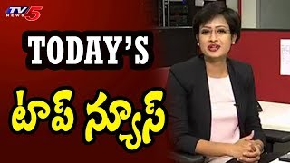 News Rewind By Sowjanya | Today's News Highlights | 24th Sep 2018