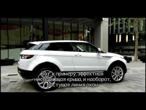 Обзор Range Rover Evoque, часть 2