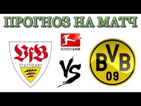 Прогноз на матч Штутгарт - Боруссия Д ставки на спорт