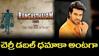 చెర్రీ డబల్ ధమాకా అంటగా Ram Charan Latest Movie Updates || Rangasthalam 1985 Movie Updates ||#Charan