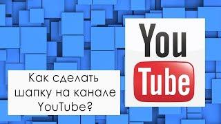 Как сделать шапку для youtube сайт