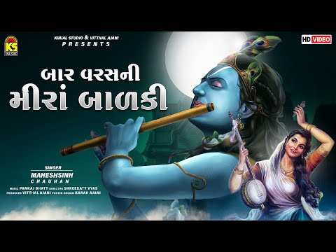 Gujarati Bhajan Songs - Bar Re Varahni - Album : Chamada Ni Putali - Singer : Mahesh Chauhan video