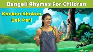 Khokon Khokon Dak Pari Poem | Bangla Kids Songs | Learn To Sing Bengali Rhymes Children | Baby Rhyme