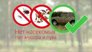 Вот такие автосетки используйте от насекомых на природе