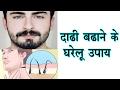 दाढ़ी बढ़ाने के घरेलु उपाय   Dadhi Badhane Ke Gharelu Upay