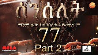 Senselet Drama – Part 77B (Ethiopian Drama)