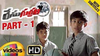 Race Gurram Telugu Full Movie w/subtitles | Allu Arjun | Shruti Haasan | Part 1 | Mango Videos