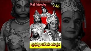 Yuddham - Sri Krishnanjaneya Yuddham Full Length Telugu Movie || DVD Rip..