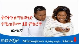 Ethiopia: 10 Tips to Overcome Jealousy in a Relationship- ZePsychologist-Amharic
