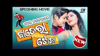Dashing CM Bharath - New Released Full odia Dubbed Movie 2019 | Sauth Movie | Latest Hindi Movies