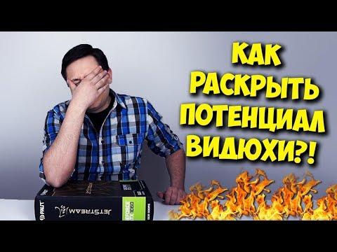 РАЗРУШИТЕЛЬ МИФОВ / РАСКРЫТИЕ ВИДЕОКАРТЫ ПРОЦЕССОРОМ В ПК!