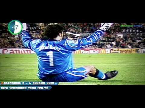 Легендарный матч за 100 секунд   Барселона   Динамо Киев 0 4