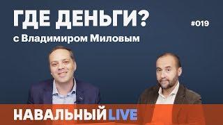 Владимир Милов vs. Андрей Мовчан. Программа Навального: необходимые реформы или популизм?