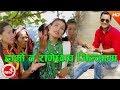 New Selo Juhari | Hamro Ta Ramechhap - Bairagi Moktan & Indira Gole Ft. Tirtha, Fulmaya & Ganga