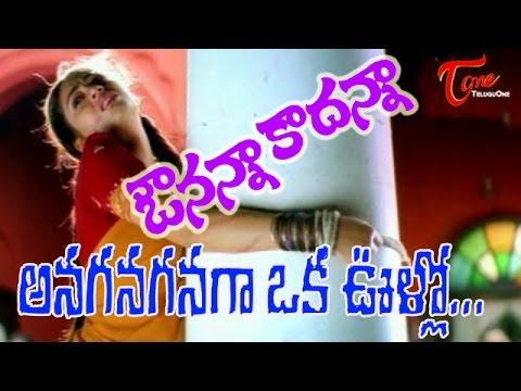 Avunanna Kadanna - Telugu Songs - Anaganaga Oka Vollo