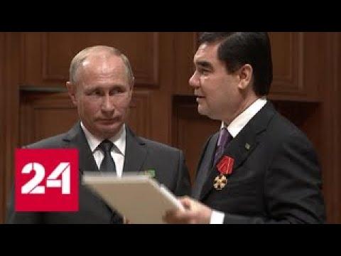 Стратегическое партнерство: Путина в Ашхабаде встретили горячими лепешками - Россия 24