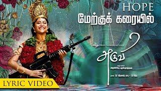 Hope Song (Merku Karaiyil) - Lyric Video | Aruvi | Arun Prabu | Bindhu Malini, Vedanth