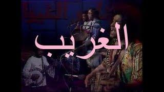(16.0 MB) EL ghrib Nass El ghiwane                      ( سالني الغريب على سمايا   (  مقاطعون للابد متضامنون Mp3