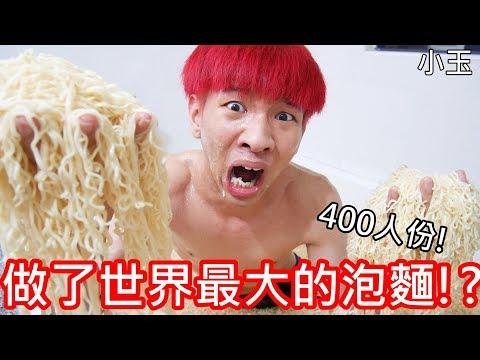 【小玉】400人份!做了世界最大的泡麵!?【用浴缸煮泡麵】