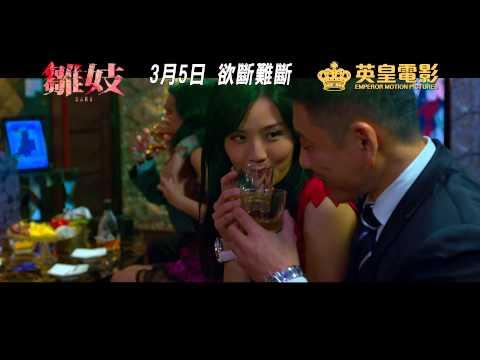 《雛妓》終極長大成人預告片 (18禁)