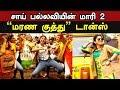 Sai Pallavis Marana Kutthu Maari 2 Dance Song | சாய் பல்லவியின் மாரி 2 குத்து டான்ஸ்