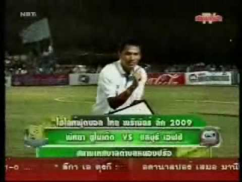 Pattaya United 0-0 Chonburi FC (Thai Premier League 2009)