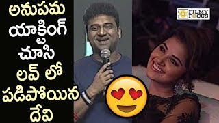 Devi Sri Prasad Praises Anupama Parameswaran @Hello Guru Prema Kosame Movie Audio Launch