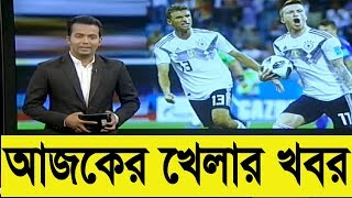 Bangla Sports News Today 24 June 2018 Bangladesh Latest Cricket News Today Update All Sports News mp