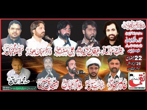 22 Ramzan 2019 Live Majlis e Aza Dastagir Colony Faisalabad.(NaqiNetwork LIve.)